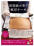 新聞紙型で作る極厚ケーキ (ORANGE PAGE BOOKS)