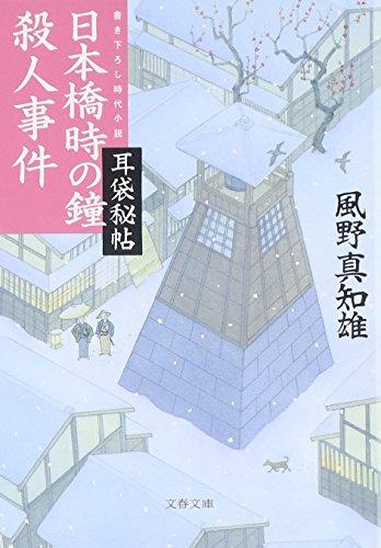 日本橋時の鐘殺人事件―耳袋秘帖 (文春文庫)