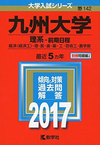 2017年九州大学農学部合格者の受験校・併願校・試験日程