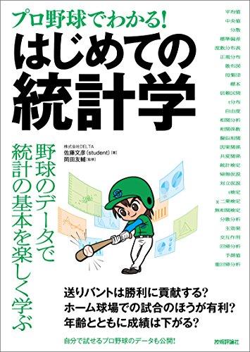 [プロ野球でわかる!]はじめての統計学の書影
