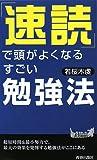「速読」で頭がよくなるすごい勉強法 (青春新書PLAY BOOKS 887)