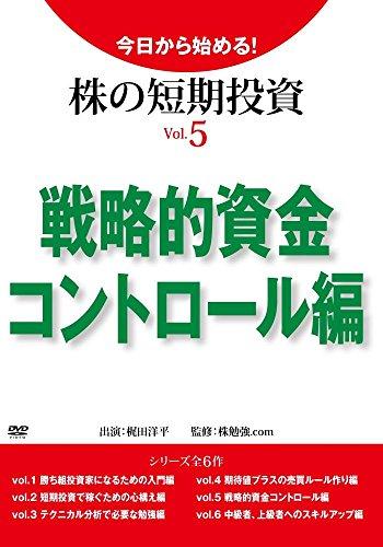 今日から始める!  株の短期投資Vol.5 戦略的資金コントロール編 [DVD]