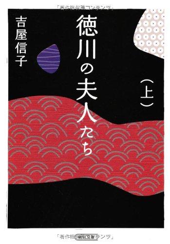 徳川の夫人たち 上 <新装版> (朝日文庫)の詳細を見る