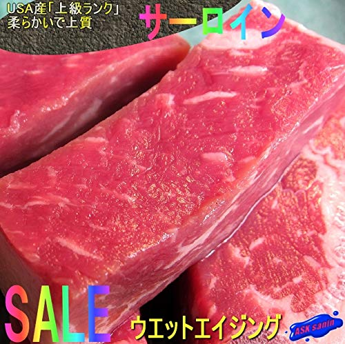 ステーキの王道、USA産「サーロイン1枚200gk×5枚セット]」熟成ビーフ堪能下さい!!