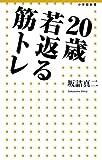 20歳若返る筋トレ (小学館新書)