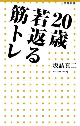 20歳若返る筋トレ (小学館新書)の詳細を見る