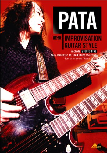 PATA 直伝 IMPROVISATION GUITAR STYLE BEST PRICE [DVD]