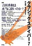 クラシック・スナイパー〈7〉特集 吉田秀和は本当に偉いのか?