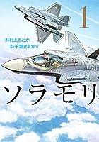 ソラモリ 第01巻