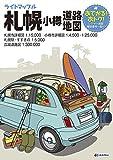 ライトマップル 札幌 小樽 道路地図 (ドライブ 地図 | マップル)