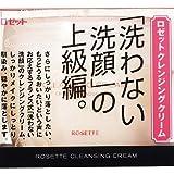 ロゼット クレンジングクリーム 170g