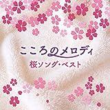 こころのメロディ~桜ソング・ベスト