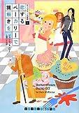 恋するベーカリーで謎解きを カップケーキ探偵2 (RHブックス・プラス)