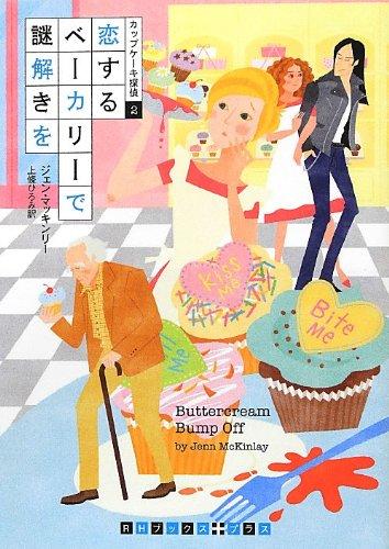 恋するベーカリーで謎解きを カップケーキ探偵2 (RHブックス・プラス)の詳細を見る