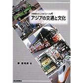 アジアの交通と文化 (交通論おもしろゼミナール)