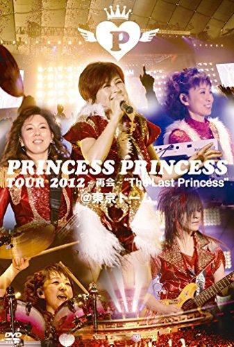 プリンセスプリンセス「M」の歌詞の意味が知りたい!の画像