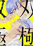 双極 (Canna Comics)