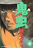 鬼虫 4 (ビッグコミックス)