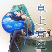 夢のかけら (feat. 初音ミク)