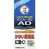 メンソレータムAD乳液 120g