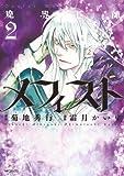 魔界医師メフィスト 2 (MFコミックス ジーンシリーズ)