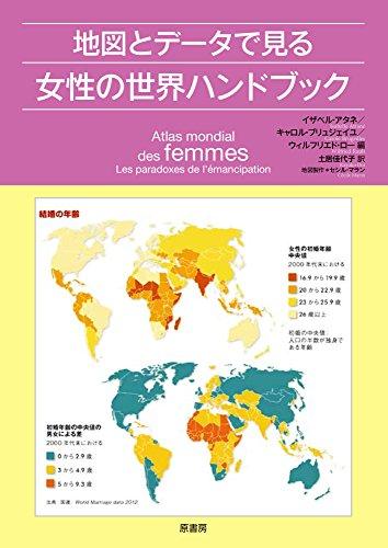 地図とデータで見る女性の世界ハンドブック