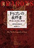 ドラゴンの教科書:神話と伝説と物語
