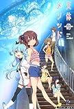 天体のメソッド 7(特装限定版) [Blu-ray]