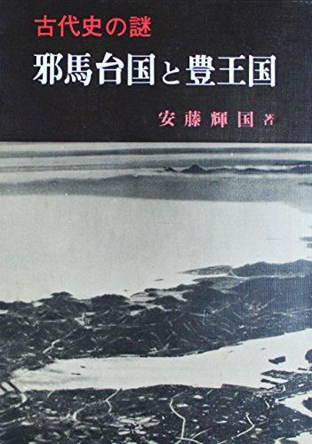 邪馬台国と豊王国―古代史の謎 (1973年)