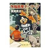 未踏惑星キー・ラーゴ / 梶尾 真治 のシリーズ情報を見る