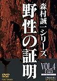 野性の証明 VOL.4[DVD]