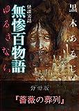 怪談実話 無惨百物語 ゆるさない 分冊版 『薔薇の葬列』 (MF文庫ダ・ヴィンチ)