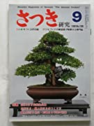 さつき研究 No.138  1981年 09月号 [雑誌]
