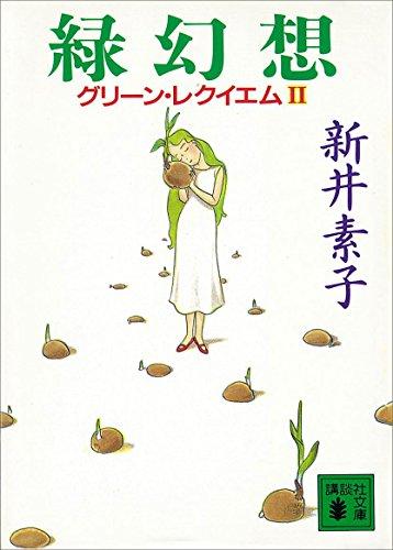 緑幻想 グリーン・レクイエム2 (講談社文庫)の詳細を見る