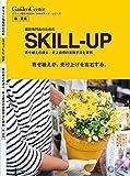園芸専門店のためのSKILL-UP春・夏編 寄せ植えの達人/井上盛博の実践手法と実例 寄せ植えが、売り上げを左右する。 (グリーン情報MOOK/スキルアップ・シリーズ)