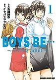 BOYS BE… ?young adult? (1) (ドラゴンコミックスエイジ)
