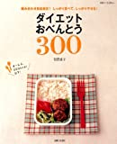 ダイエットおべんとう300―組み合わせ自由自在...