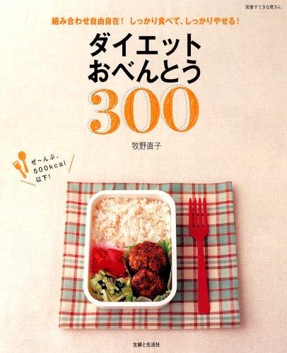 ダイエットおべんとう300―組み合わせ自由自在!しっかり食べて、しっかりやせる (別冊すてきな奥さん)の詳細を見る
