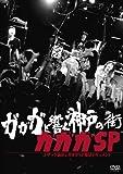 ガガガと響く神戸の街[DVD]