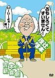 吉本新喜劇DVD おもしろくてすいません! いーいーよぉ~編(辻本座長)[DVD]