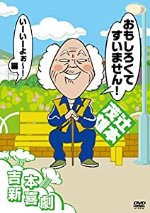 吉本新喜劇DVD おもしろくてすいません! いーいーよぉ~編(辻本座長)