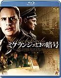 ミケランジェロの暗号[Blu-ray/ブルーレイ]
