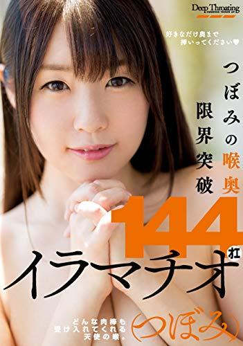 144オエイラマチオ ワンズファクトリー [DVD]