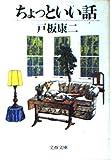 ちょっといい話 (文春文庫 (292‐1))