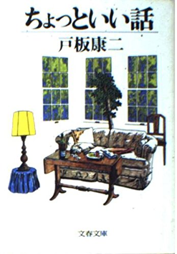ちょっといい話 (文春文庫 (292‐1)) / 戸板 康二