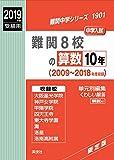 難関8校の算数10年 2019年度受験用 赤本 1901 (難関中学シリーズ)