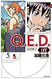 Q.E.D.iff -証明終了-(5) (講談社コミックス月刊マガジン)