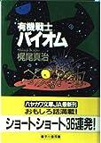 有機戦士バイオム / 梶尾 真治 のシリーズ情報を見る