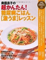 奥薗壽子の超かんたん! 糖尿病ごはん[激うま]レッスン (PHPビジュアル実用BOOKS)