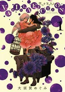 VANILLA FICTION(1) VANILLA FICTION (ゲッサン少年サンデーコミックス)